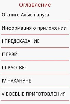 Алые паруса А.Грин apk screenshot