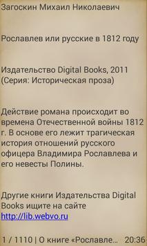 Русские в 1812 году Загоскин apk screenshot