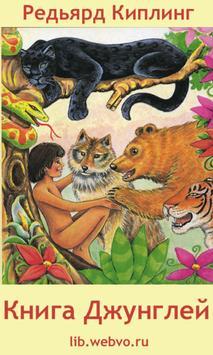 Книга Джунглей Р.Киплинг poster
