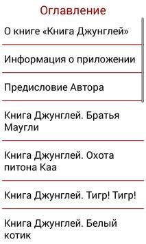 Книга Джунглей Р.Киплинг apk screenshot