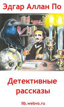 Детективные рассказы Эдгар По poster