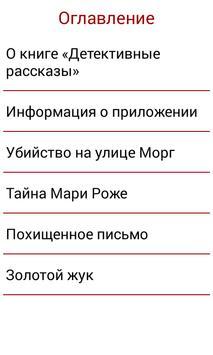 Детективные рассказы Эдгар По apk screenshot