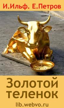 Золотой теленок Ильф, Петров poster