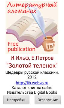 Золотой теленок Ильф, Петров apk screenshot