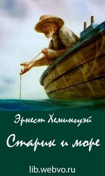 Старик и море Эрнест Хемингуэй poster
