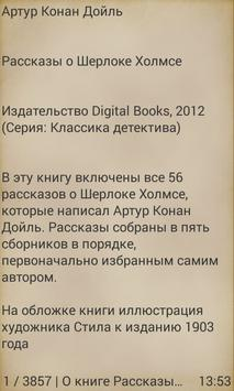Рассказы о Шерлоке Холмсе free apk screenshot