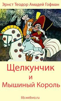 Щелкунчик и Мышиный Король poster
