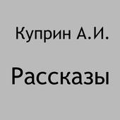 Рассказы Куприн А.И. icon