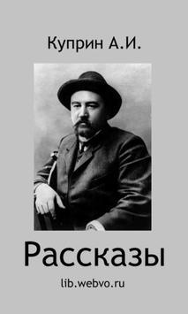 Рассказы Куприн А.И. poster