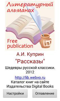 Рассказы Куприн А.И. apk screenshot