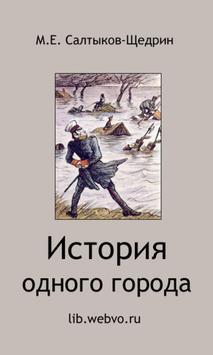 История одного города poster