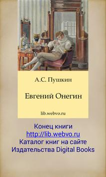 Евгений Онегин А.С.Пушкин apk screenshot