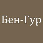 Бен-Гур icon