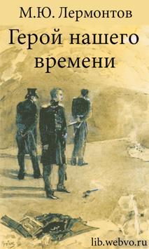 Герой нашего времени Лермонтов poster