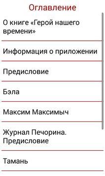 Герой нашего времени Лермонтов apk screenshot