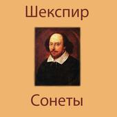 Сонеты. Вильям Шекспир icon