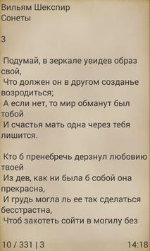 Сонеты. Вильям Шекспир apk screenshot