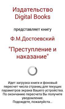 Преступление и наказание apk screenshot