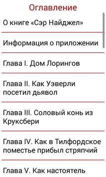 Сэр Найджел, Артур Конан Дойль apk screenshot
