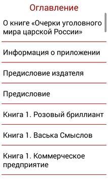 Очерки уголовного мира apk screenshot