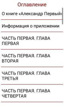 Александр Первый apk screenshot