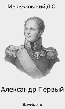 Александр Первый poster