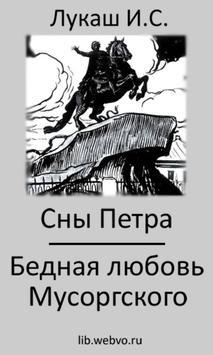 Сны Петра poster