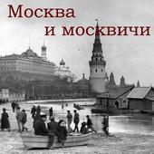Москва и москвичи icon