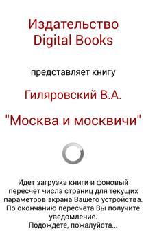 Москва и москвичи poster