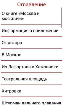 Москва и москвичи apk screenshot