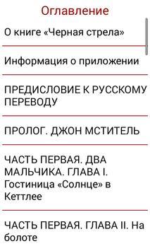Черная стрела Р.Л.Стивенсон apk screenshot