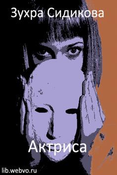 Актриса, сборник рассказов poster
