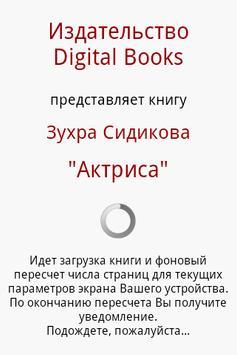 Актриса, сборник рассказов apk screenshot