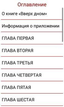 Вверх дном apk screenshot