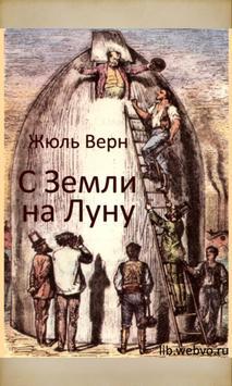 С Земли на Луну poster