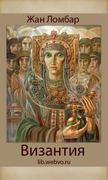 Византия poster
