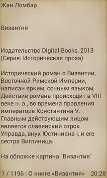 Византия apk screenshot