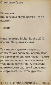 Зеленочек apk screenshot
