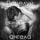 Поцелуй ангела icon