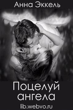 Поцелуй ангела poster