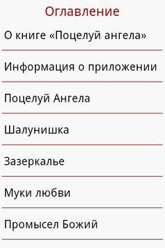 Поцелуй ангела apk screenshot