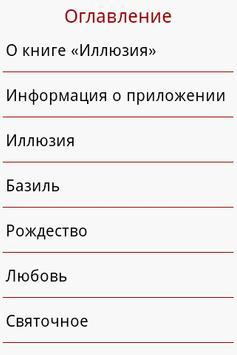Иллюзия apk screenshot