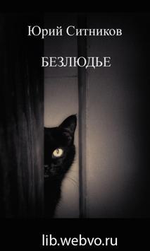 Безлюдье - Юрий Ситников poster
