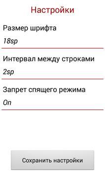 Безлюдье - Юрий Ситников apk screenshot