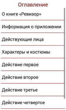Ревизор apk screenshot