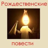 Рождественские повести icon