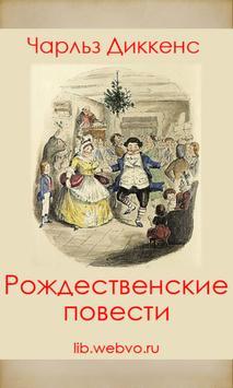 Рождественские повести poster