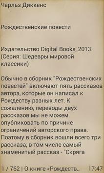 Рождественские повести apk screenshot