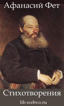 Фет А.А. Стихотворения poster