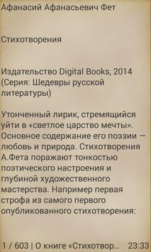 Фет А.А. Стихотворения apk screenshot